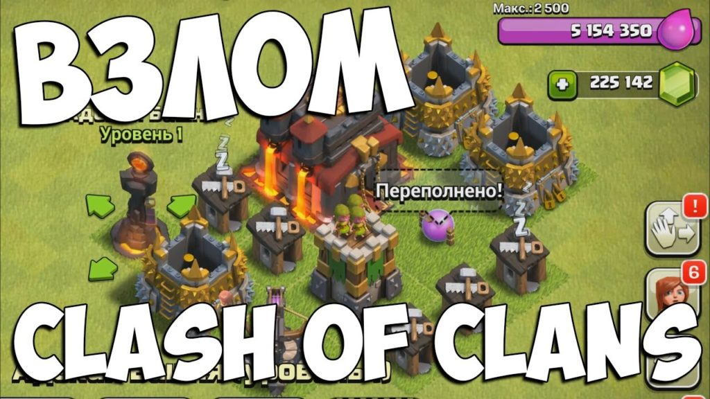 vzlomannyj-clash-of-clans
