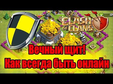 vechnyj-shhit-v-clash-of-clans