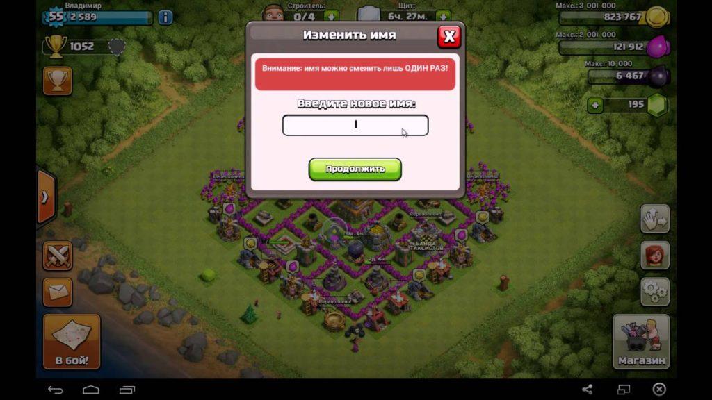 Как сделать несколько аккаунтов в clash of clans