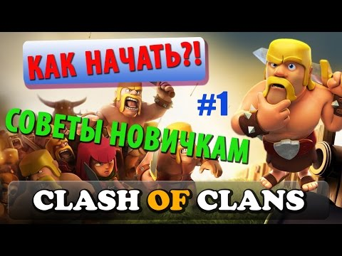 kak-bystro-prokachatsya-v-clash-of-clans