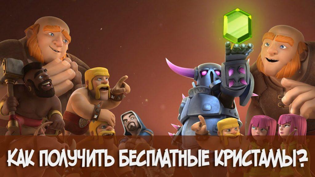 kak-dobyt-mnogo-resursov-i-kristallov-v-clash-of-clans