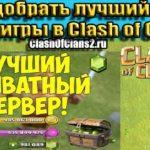 Как подобрать лучший сервер для игры в Clash of Clans