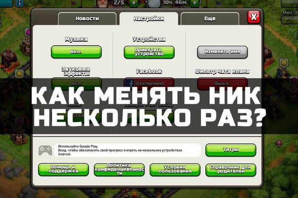 kak-pomenyat-imya-nik-v-clash-of-clans