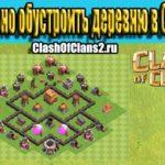 Как правильно обустроить деревню в Clash of Clans