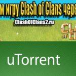 Скачиваем игру Clash of Clans через торрент