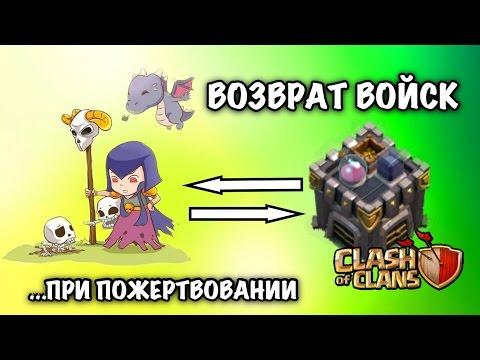 donat-dlya-klana-v-igre-clash-of-clans