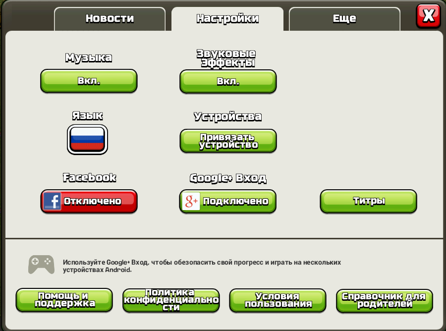 clash-of-clans-avtoriziciya