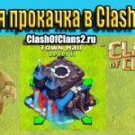 Быстрая прокачка в игре Clash of Clans