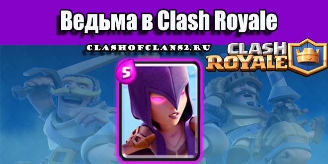vedma-v-clash-royale