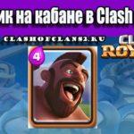 Всадник на кабане в Clash Royale