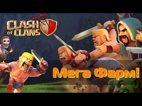 gajd-po-farmu-v-clash-of-clans