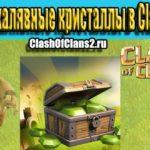 Где взять халявные кристаллы в Clash of Clans