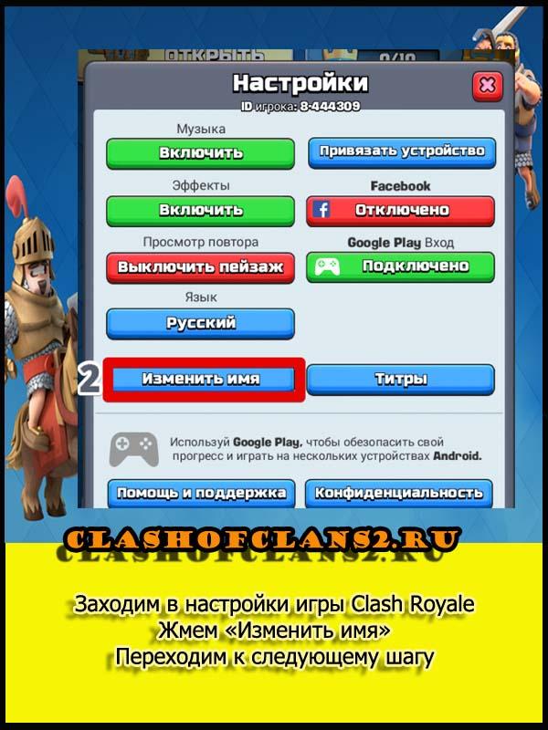 izmenenie-cveta-imeni-clash-royale