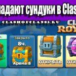 Как выпадают сундуки в Clash Royale