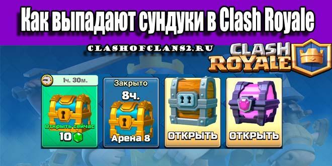 Алгоритм выпадения сундуков в Clash Royale