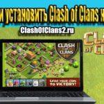 Как скачать и установить Clash of Clans на компьютер