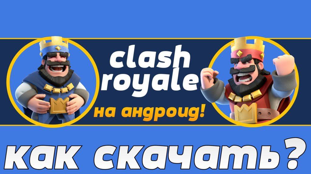 kak-ustanovit-clash-royale-na-android