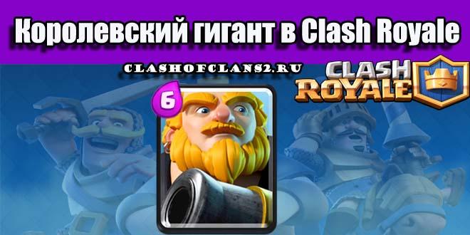 korolevskij-gigant-v-clash-royale