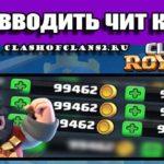 Куда вводить чит коды в Clash Royale