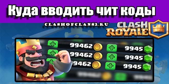 kuda-vvodit-chit-kody-v-clash-royale