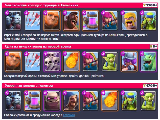 самые сильные колоды в clash royale #4