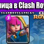 Лучница в Clash Royale