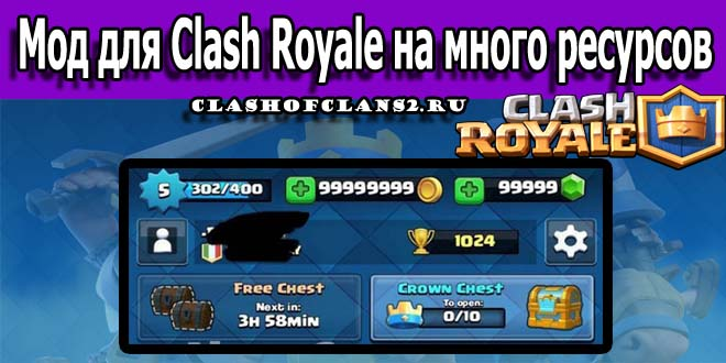 mod-dlya-clash-royale-na-mnogo-resursov