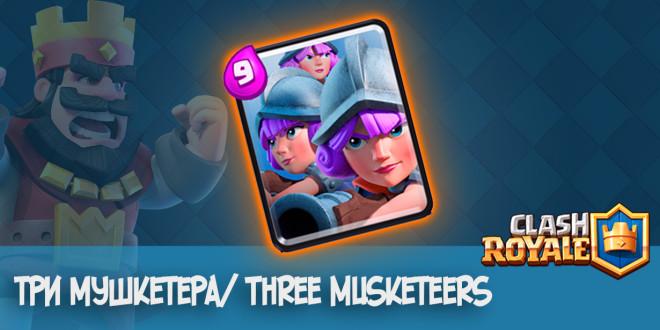 mushketer-v-clash-royale