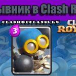 Подрывник в Clash Royale
