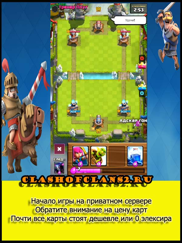 privatnyj-server-dlya-clash-royale-na-android-nachalo
