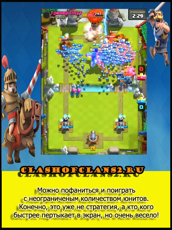 privatnyj-server-dlya-clash-royale-na-android-neogranichennoe-vojsko
