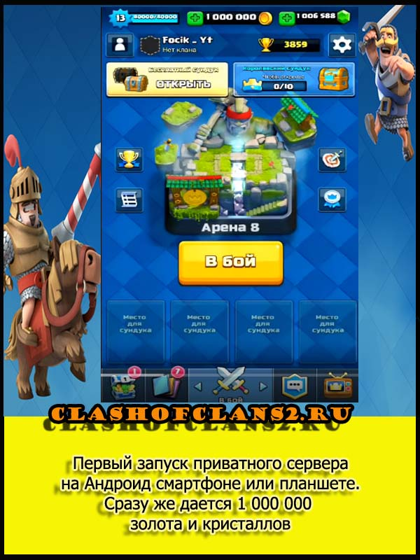 privatnyj-server-dlya-clash-royale-na-android-pervyj-zapusk