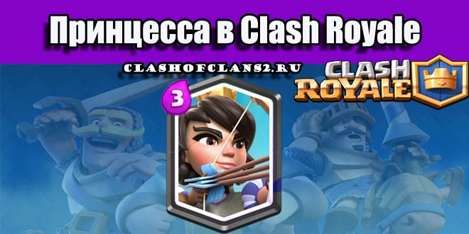 princessa-v-clash-royale