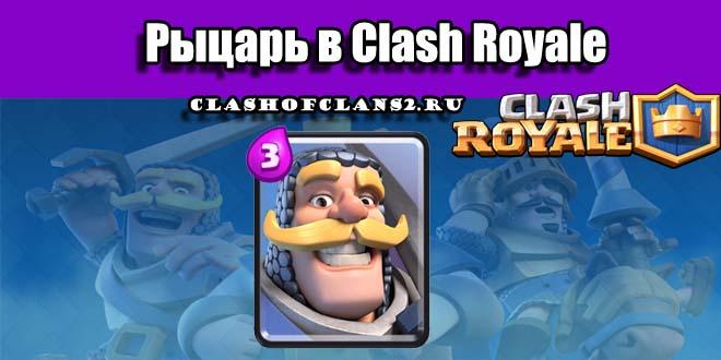 rycar-v-clash-royale