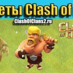 Секреты Clash of Clans