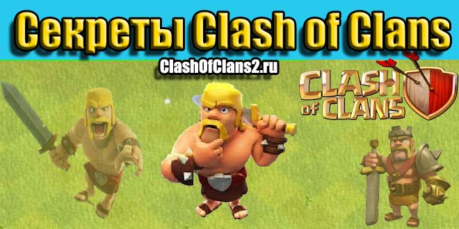 Как правильно нападать в clash of clans