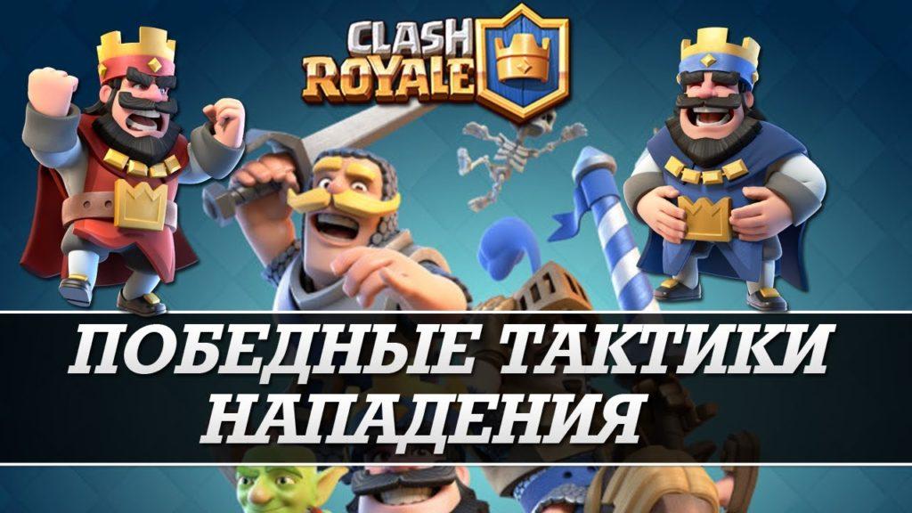taktika-napadeniya-v-clash-royale