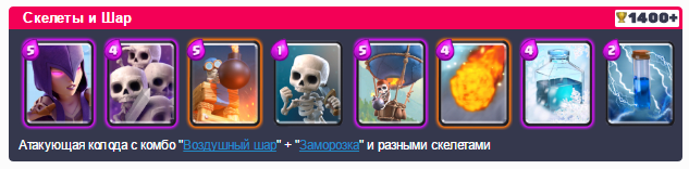 shary-v-clash-royale-luchshaya-koloda