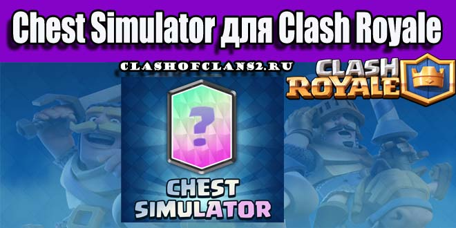 chest-simulator-dlya-clash-royale