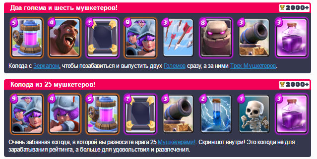 clash-royale-zerkalo-kolody