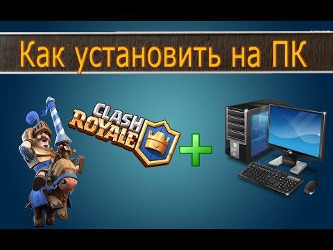 clash-royale-kak-ustanovit-na-kompyuter