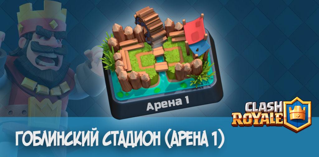 clash-royale-kolody-dlya-1-areny