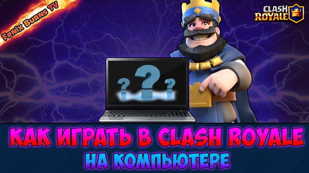 clash-royale-na-kompyuter