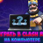 Clash Royale на компьютер