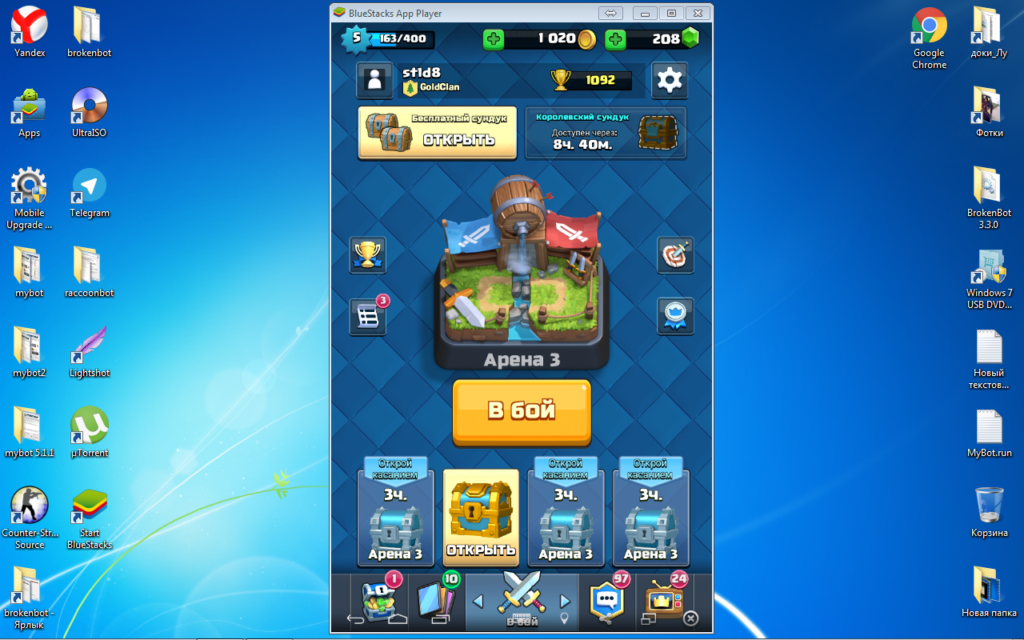 clash-royale-na-kompyuter-bluestacks