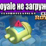 Clash Royale не загружается