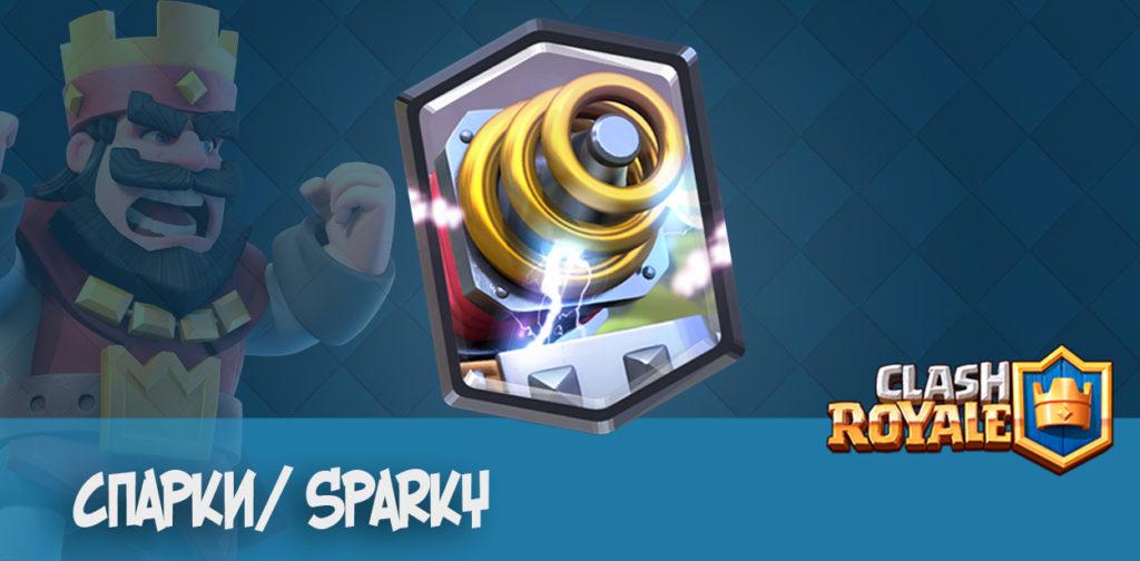 clash-royale-sparki