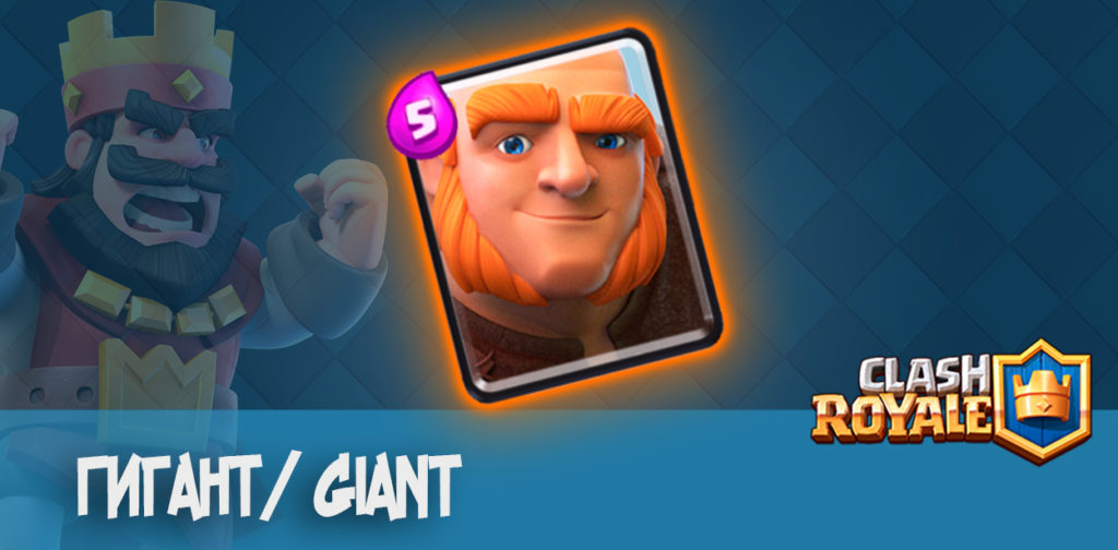 gigant-giant-clash-royale