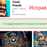 Clash Royale не поддерживается