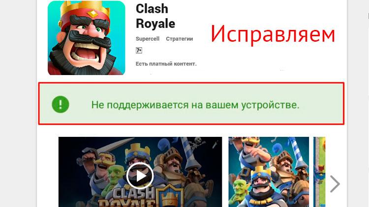 clash-royale-ne-podderzhivaetsya-na-vashem-ustroystve
